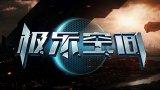 新游尝鲜坊:科幻末日新游《极乐空间》