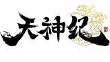 新游尝鲜坊:东方幻想网游《天神纪》
