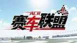 新游尝鲜坊:拟真竞速赛车网游《赛车联盟》
