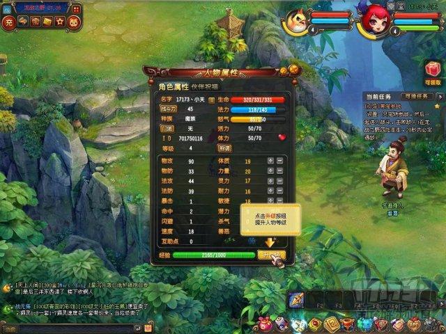 QQ仙灵-试玩截图第14张