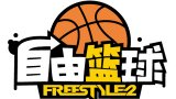休闲网游街头篮球续作《自由篮球》试玩