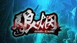 天津龙游2D武侠网游《狼烟》试玩