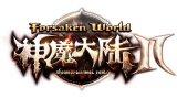 完美世界3D奇幻网游《神魔大陆》试玩