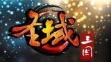 新游尝鲜坊:魔幻战争网游《圣域三国》