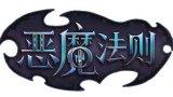 空中网3D奇幻网游《恶魔法则》评测