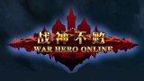 新飞扬2D策略网游《战神不败》试玩