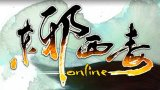 蓝港在线2D武侠网游《东邪西毒》试玩