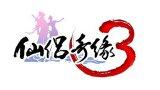 神雕网络2D武侠网游《仙侣奇缘3》试玩