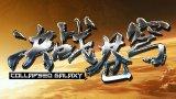 新游尝鲜坊:国产版本的星际争霸《决战苍穹