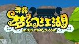 摩力游3D卡通网游《梦幻江湖》试玩
