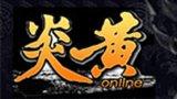 哆可梦网络2D玄幻网游《炎黄》试玩