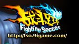 艺为网络3D体育休闲网游《战斗足球》试玩