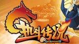盛大代理日系格斗网游《热斗传说》评测