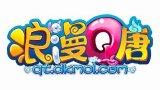 杭州龙耀2.5D玄幻网游《浪漫Q唐》试玩