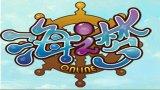 摩力游2.5D航海冒险网游《海之梦》试玩