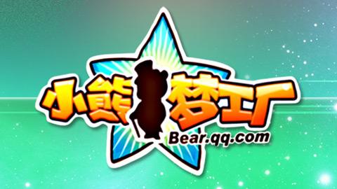 小熊梦工厂