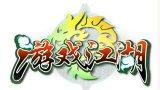 智趣游3D Q版武侠网游《游戏江湖》试玩