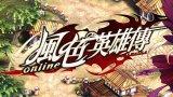 2D奇幻新游戏《风色群英传OL》游戏评测