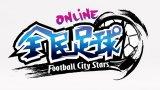 足球类休闲网游《全民足球》游戏试玩