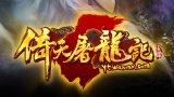 完美2D武侠游戏《倚天屠龙记》游戏评测