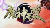 蓝港2.5D奇幻网游《魔神无双》评测报告