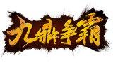新游尝鲜坊:2D玄幻网游《九鼎争霸》