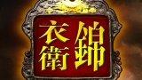 国产2D武侠新游《锦衣卫》首测试玩体验