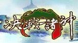 国产2D武侠新网游《决战诸神》试玩体验