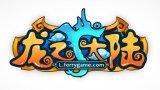 渡口网络2D回合网游《龙之大陆》试玩