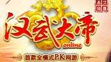 百游2.5D历史战争网游《汉武大帝》试玩
