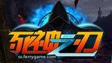 渡口2.5D奇幻网游《死神之刃》试玩