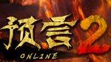 暴雨娱乐2.5D奇幻网游《预言2》试玩体