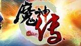 苍穹在线2.5D玄幻网游《魔神传》试玩