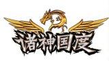 北京喜游戏2.5D网游《诸神国度》试玩