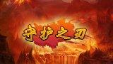 新游尝鲜坊:2.5D玄幻网游《守护之刃》