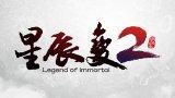 新游尝鲜坊:经典网络小说改编《星辰变2》