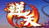 尚游游戏2.5D仙侠网游《逆天》试玩