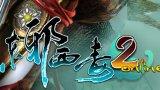 蓝港在线2D武侠网游《东邪西毒2》试玩