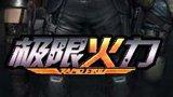 盛大FPS新游《一级戒备》首测试玩体验