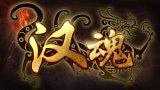 新游尝鲜坊:战士法师一键换装 《汉魂》试