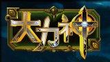 蓝颢网络3D奇幻网游《大力神》试玩