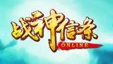 蓝港2.5D玄幻网游《战神信条》试玩