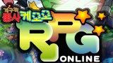 知名动漫改编 《青蛙军曹RPG》试玩