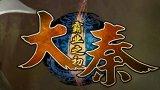 联众游戏2D武侠网游《大秦OL》试玩