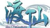 争渡科技2D玄幻网游《渡仙》试玩