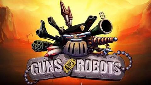 枪与机器人