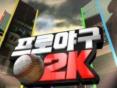 职业棒球2K14