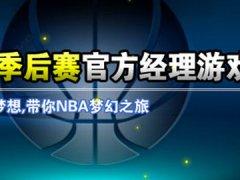 梦幻NBA