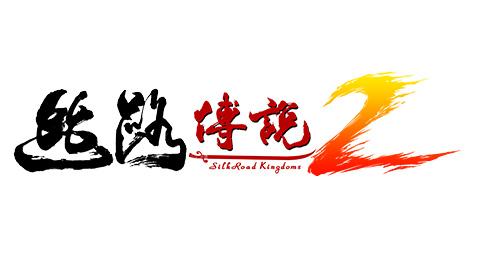 新游尝鲜坊:高探索自由度《丝路传说2》试