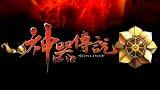 新游尝鲜坊:神器系统有特点 3D仙侠《神